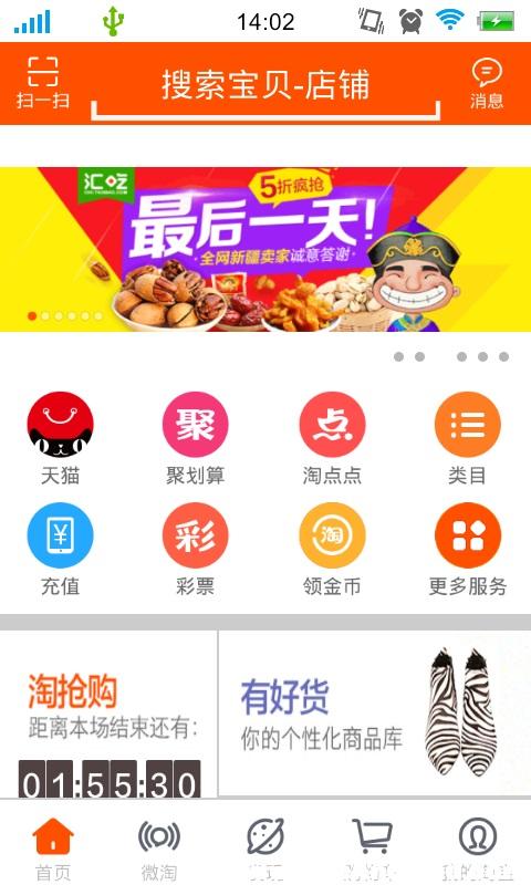 Android淘宝客户端APP怎样免费抢红包