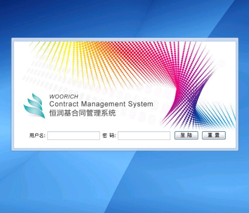 .net 合同管理系统