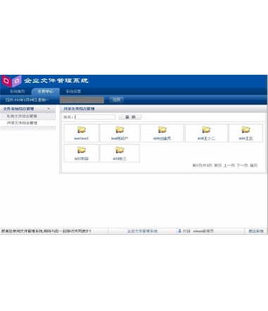 asp.net企业文件管理系统怎样免费抢红包