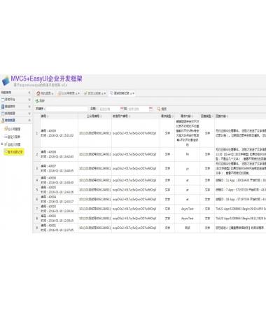 MVC5+EasyUI企业快速开发框架怎样免费抢红包